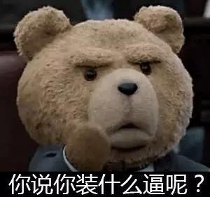 一组熊熊东西,各位表情请收拾(笑纳表情回家看官包图片