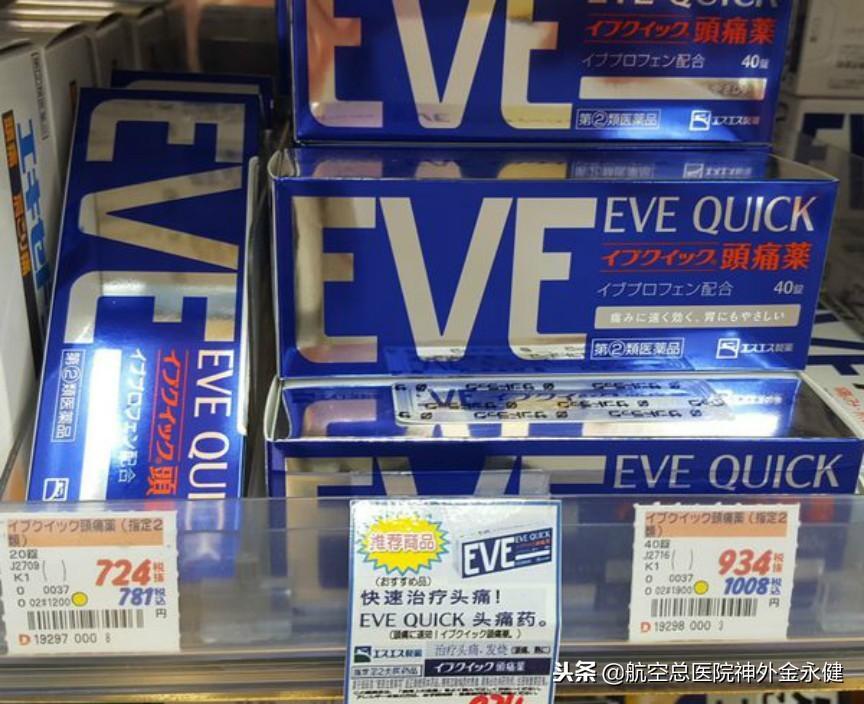 日本的EVE止痛药,我个人是不建议服用的 - 第1张  | 网络大咖