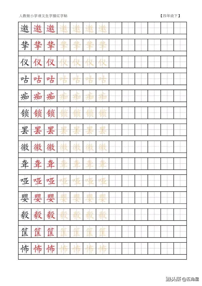 字帖语文四年级下册,小学生字,楷体描红,-今日v字帖中小学图片