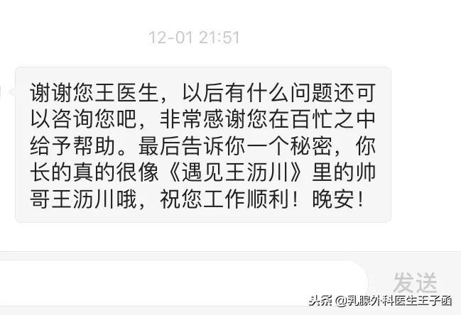 不知道王沥川帅不帅,但曾经有位朋友评论说 - 第1张  | 网络大咖