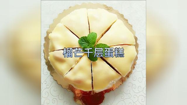 榴莲千层蛋糕制作方法,认真学比外面买的好吃多了,先收藏了