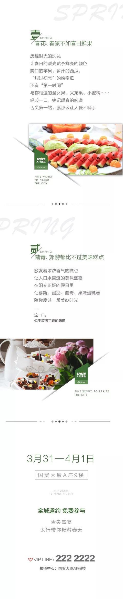 「围观」晋城这个地方火了!水果、慕斯、蛋糕……请全城人免费吃!免费吃!