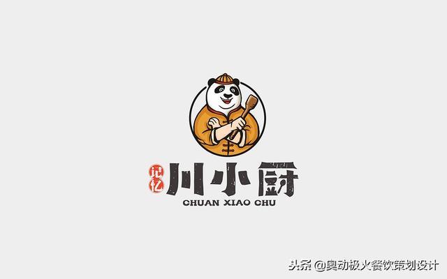 奥动*极火餐饮品牌策划设计|川小厨餐饮品牌创建|案例分享|群体构建