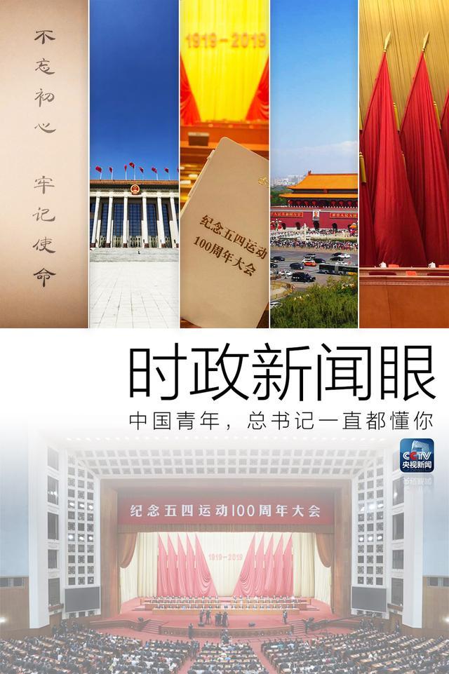 金洋娱乐-时政新闻眼丨4亿多中国青年,总书记一直都懂你!