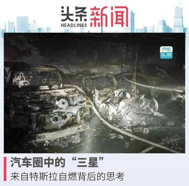 沐鸣娱乐-害人也害己,特斯拉上海地库中自燃