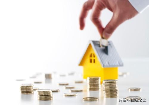 投资房产最主要的不是钱而是方法和技巧