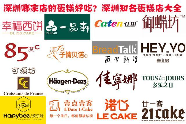 深圳哪家店的蛋糕好吃?深圳排名前十的蛋糕店!深圳哪家蛋糕店好?