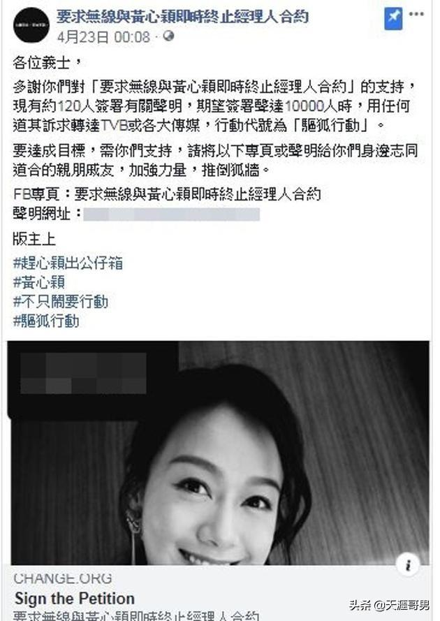 网友提议抵制黄心颖运动,集齐一万人署名后,向有关方提解约诉求 发起人 TVB 黄心颖 许志安 香港小姐 第2张