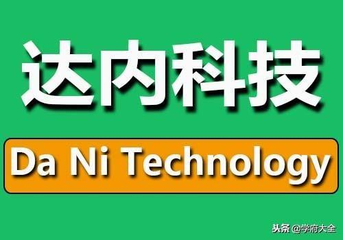 达内科技(Da Ni Technology)