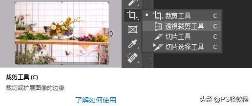 「PS-CC2019新版教程」裁剪工具,切片工具的使用教程