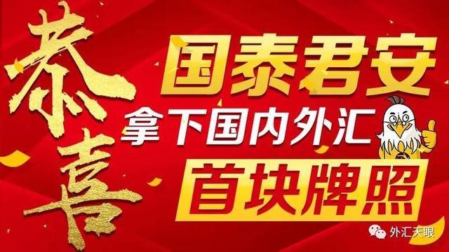 湛江外汇交易中心
