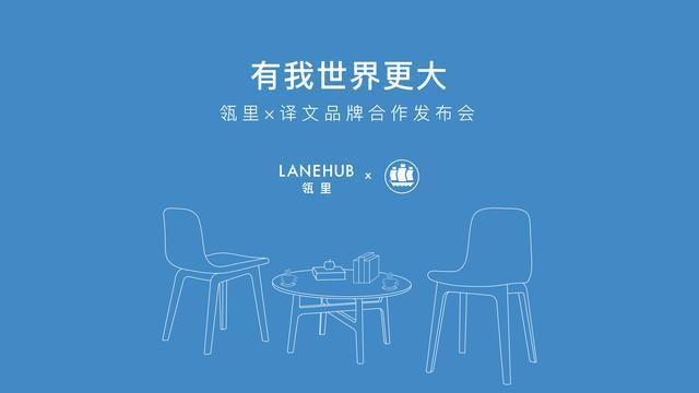 大数据娱乐2-LANEHUB 瓴里 X 译文出版社,一起探索更大的世界