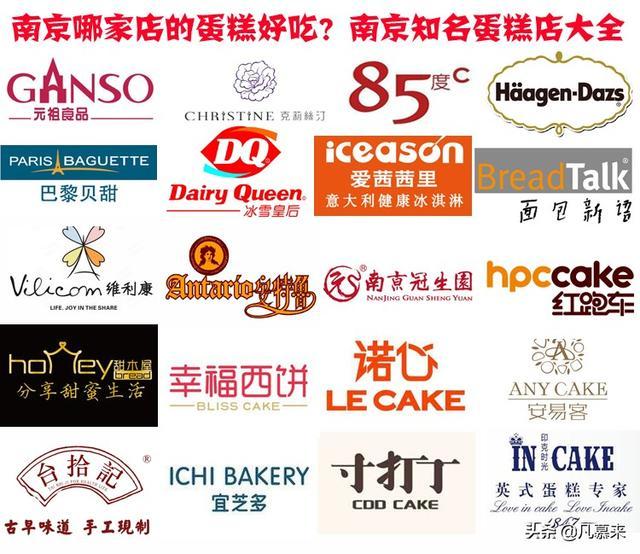 南京哪?#19994;?#30340;蛋糕好吃?南京排名前十的蛋糕店南京哪家蛋糕店好?