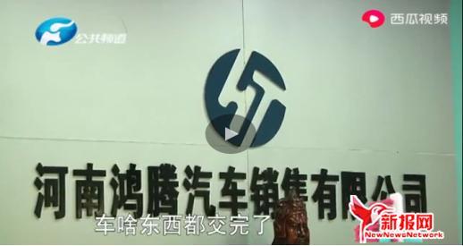 河南鸿腾汽车销售有限公司钻法律空子车主低首付购车却车钱两空