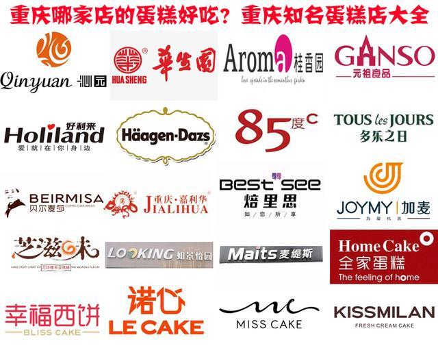 重庆哪家店的蛋糕好吃?重?#28843;?#21517;前十的蛋糕店!重庆哪家蛋糕店好?