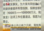 """悬赏征集政法人员违法?来看""""吕氏三兄弟""""涉黑团伙覆灭记!"""