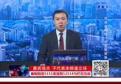 10.23财缘股道顾亚斌