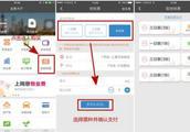 即日起,可用付费通APP购买上海地铁票