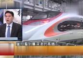 遥望大陆广深港高铁开通,台媒羡慕不已:台湾可以不可以?