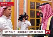 刚见过沙特国王王储 卡舒吉的儿子就带着全家去美国了