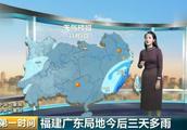 中央气象台:今后三天新疆北部将遭遇雨雪降温,广东福建有暴雨