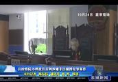 「检察长履职进行时」检察长出庭支持恭城首例非法捕捞水产品案公诉,判了!(附视频)