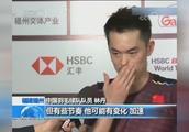 中国(福州)羽毛球公开赛 谌龙惊险晋级 林丹不敌桃田