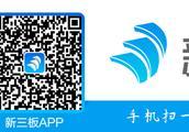 山西润潞碧水环保科技股份有限公司申请新三板挂牌