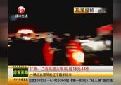 兰海高速特大大车祸,致15死44伤,现场细节曝光!