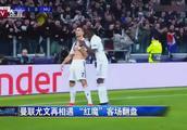 """C罗收获在尤文欧冠首球""""秀腹肌"""",曼联客场2:1战胜尤文图斯"""