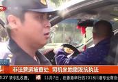 非法运营被查处,司机坐地撒泼抗执法,最终被带回派出所