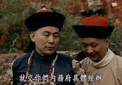 走向共和:小德子伙同李光昭骗取庆王批文,借修建颐和园敛财