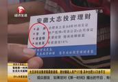 大志涉非法集资案:查封嫌疑人房产177套,其中合肥3.5万余平方