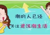 武汉最贵的18样东西,买过5种以上的是土豪,买过10种的给跪了!