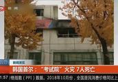 """韩国首尔""""考试院""""突发火灾……7人死亡"""