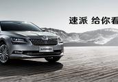 重庆速派330舒适版落地多少钱?按揭的话首付多少,月供多少?