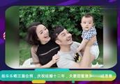 杨乐乐晒汪涵合照,庆祝结婚十二年,这是属于我俩的节日