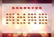 第三届名中医:赵晓平、雷正权、仝警安、杜晓泉、杨志宏、李仁廷