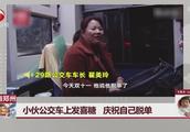 河南郑州 小伙公交车上发喜糖 庆祝自己脱单