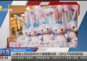问题玩具召回!上海迪士尼召回4650个星黛露玩具:幼儿有吞咽风险