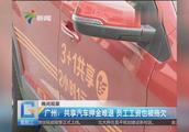 广州:共享汽车押金难退 员工工资也被拖欠