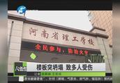 南京一医院楼板坍塌 20名正体检的河南学生随楼板坠落受伤