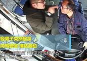 男子情绪激动15秒朝公交司机连捶18拳后逃跑,警方:已刑拘
