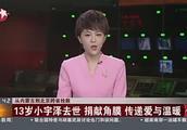从内蒙古到北京跨省抢救:13岁小宇泽去世捐献角膜传递爱与温暖