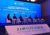 21世纪亚洲金融年会盛大开幕 麦芽分期CEO陈展受邀出席