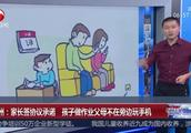 杭州:家长签协议承诺 孩子做作业父母不在旁边玩手机