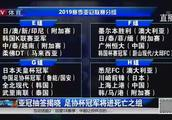 2019赛季的亚冠联赛抽签揭晓,足协杯冠军将进死亡之组
