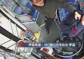 气愤!疑因公交到站未停车,男子连捶司机18拳后又给了4脚