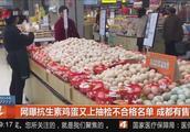 网曝抗生素鸡蛋又上抽检不合格名单 成都有售吗?