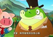 小猪班纳:班纳获得了最佳黑泡泡说唱奖!